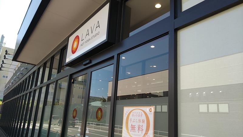 LAVA(ラバ)イオンタウン郡山店の入口の写真