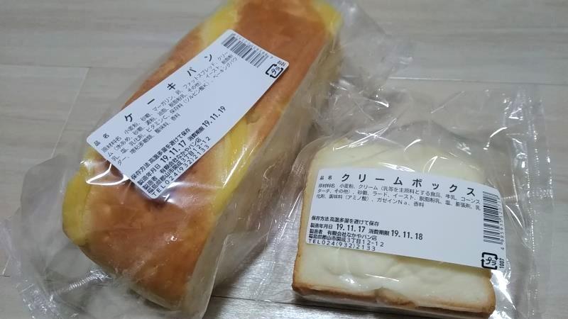 ヨークベニマル台新店で購入したガトーナカヤのパン