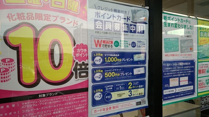 クレジット機能付きのカワチ薬品カードに関するポスター類