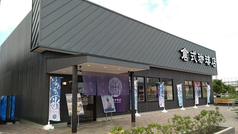 「倉式珈琲店 イオンタウン郡山店」の外観