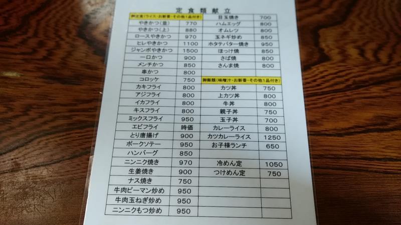 やきかつ太郎のメニュー表
