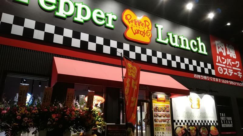 夜に撮影した「ペッパーランチ 郡山新さくら通り店」