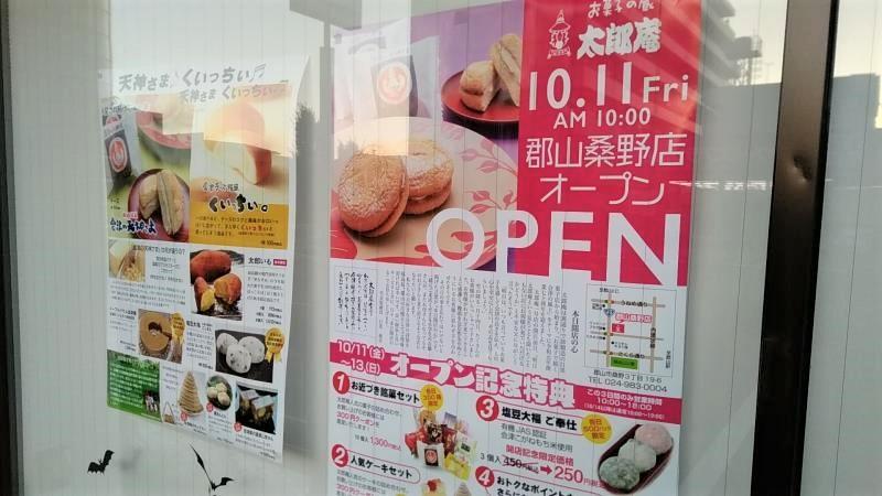 太郎庵のオープン記念特典をお知らせするポスター