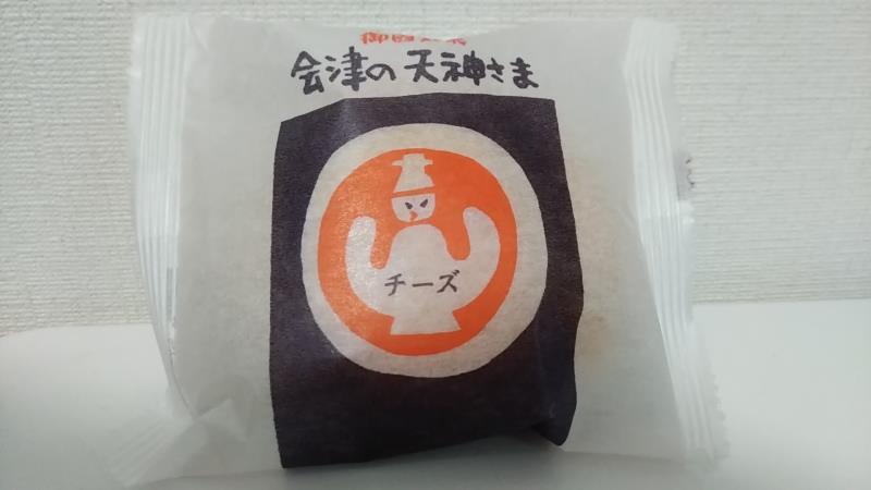 会津の天神様 チーズ味