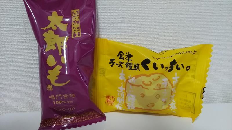 「会津チーズ饅頭くいっちぃ。」と「会津太郎いも」
