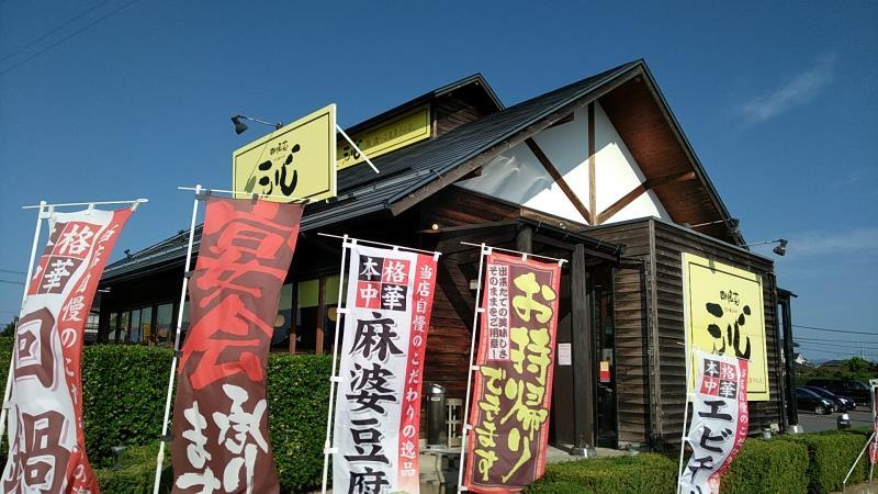 「四川名菜 天心 郡山店」のお店の外観
