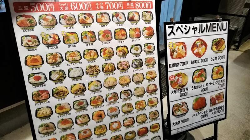 丼丸魚魚魚郡山店のメニュー
