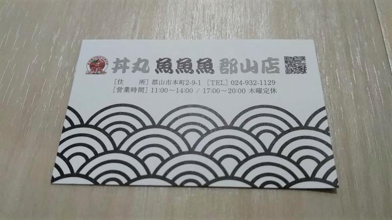 丼丸魚魚魚郡山店のポイントカード