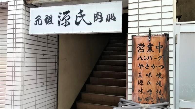 源氏の入口
