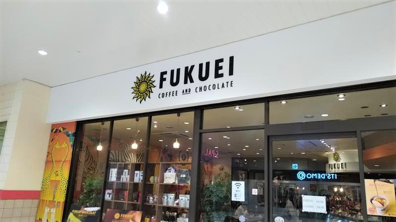 郡山駅構内にあるカフェ「富久栄珈琲(FUKUEI)」