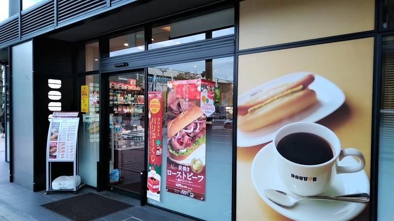 郡山駅前にある路面店のカフェ「ドトール」
