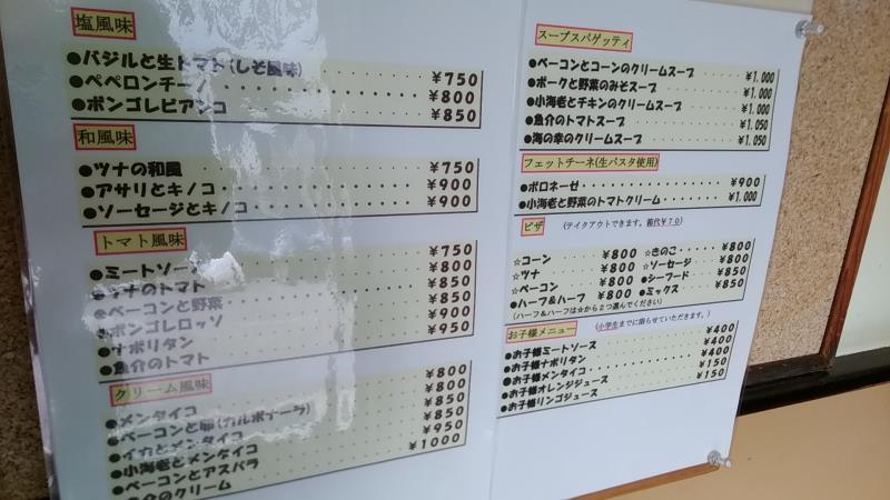 ミオパスタのメニュー表