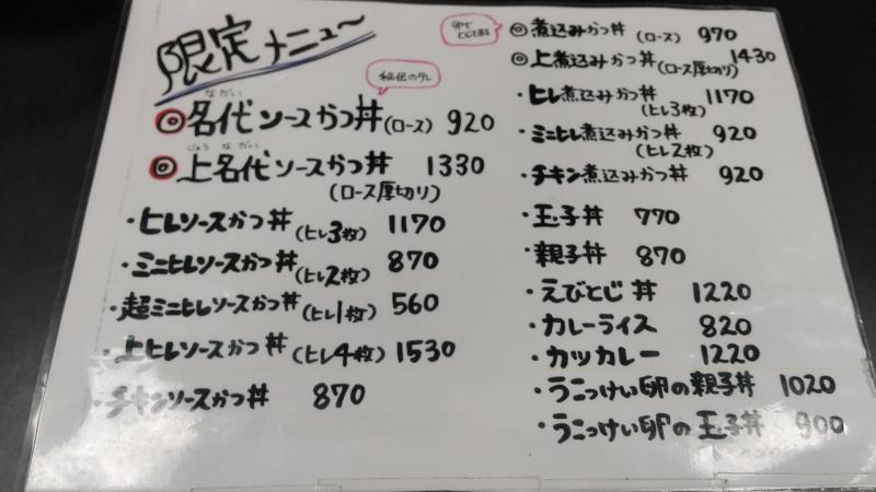 柏屋食堂のメニュー表