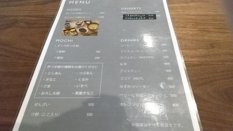 しずくカフェのメニュー表
