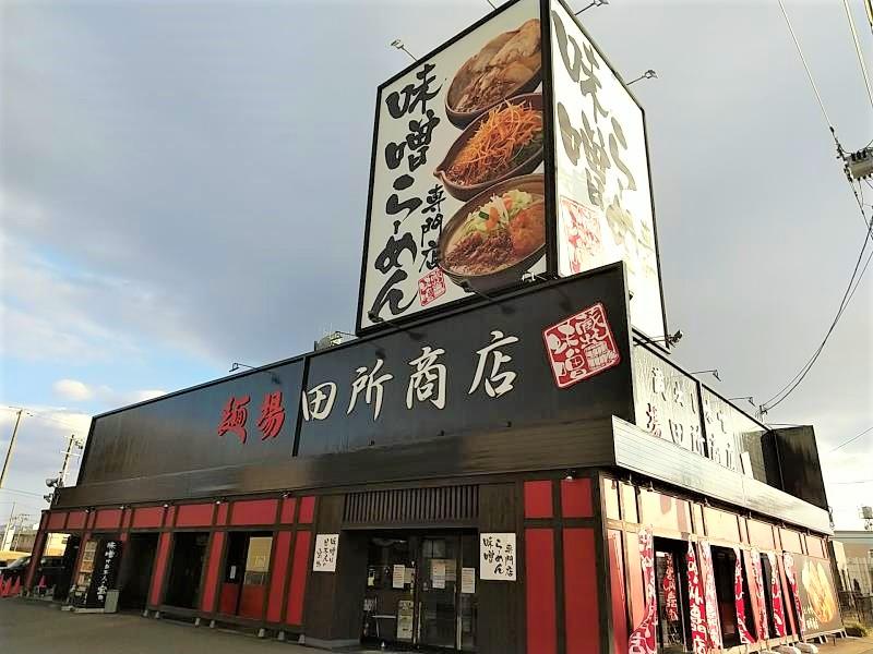 「田所商店 郡山南店」の外観