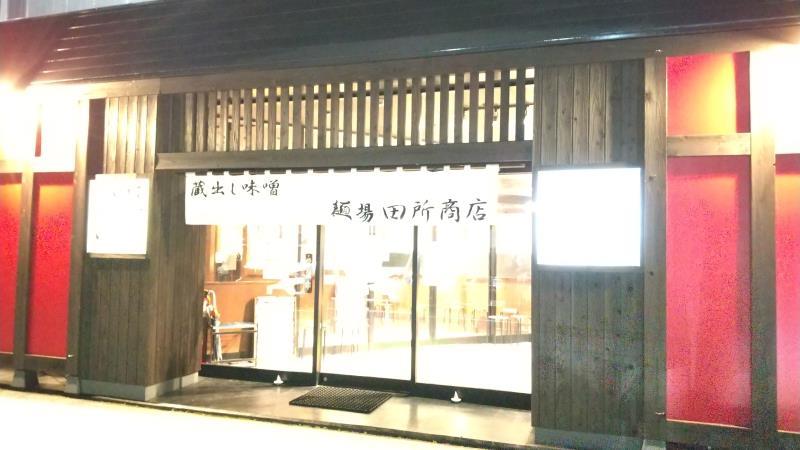 「田所商店 郡山南店」の入口