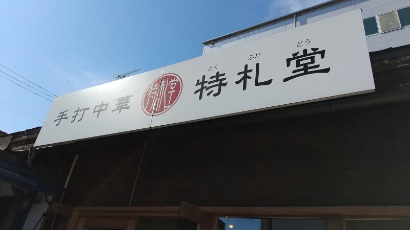 特札堂の入口の看板