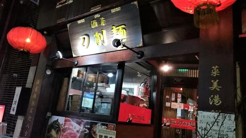 郡山駅前にある「刀削麺」のお店の外観
