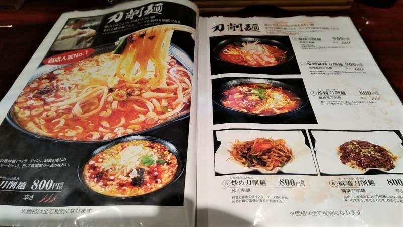 刀削麺のメニュー冊子