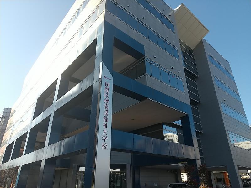 医療 看護 福祉 校 国際 大学