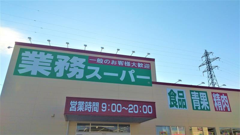 業務スーパー八山田店