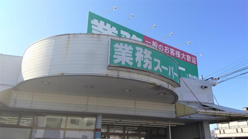 業務スーパー郡山東店