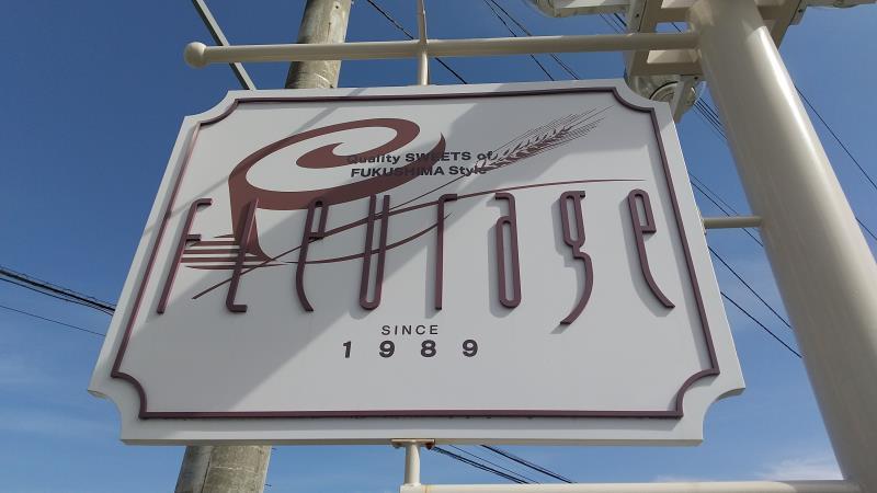 フルラージュ桑野本店の看板