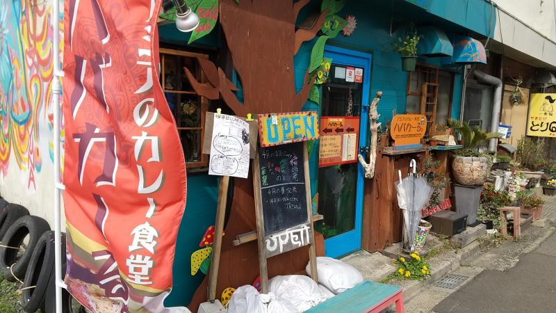 虎丸町にある「ハバカーる。」の入口