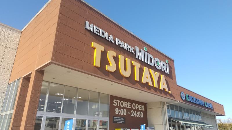 みどり書房(MEDIA PARK MIDORI)桑野店