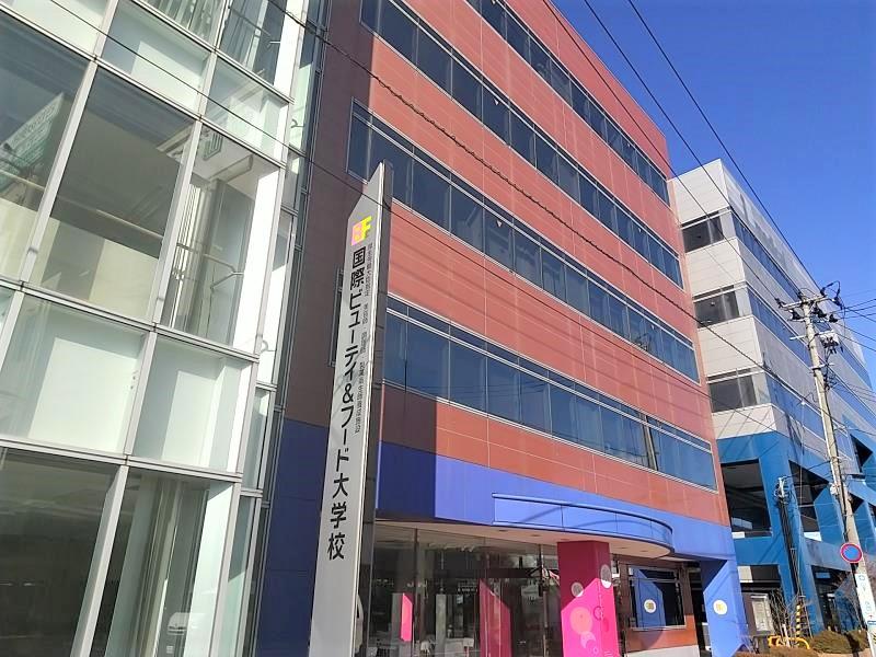 国際ビューティー&フード大学校