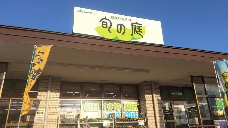 JA福島さくら 旬の庭 久留米店