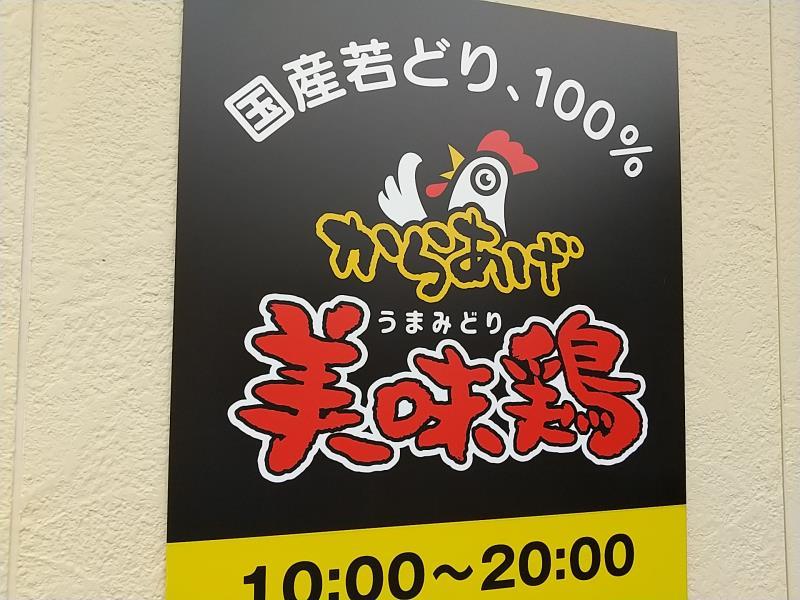 美味鶏の看板