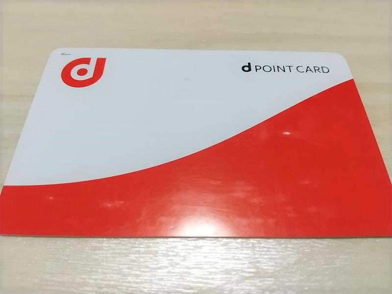 dポイントカード