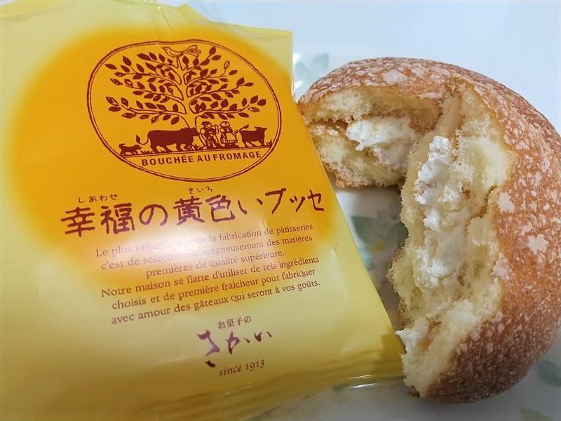 お菓子のさかい「幸福(しあわせ)の黄色いブッセ」