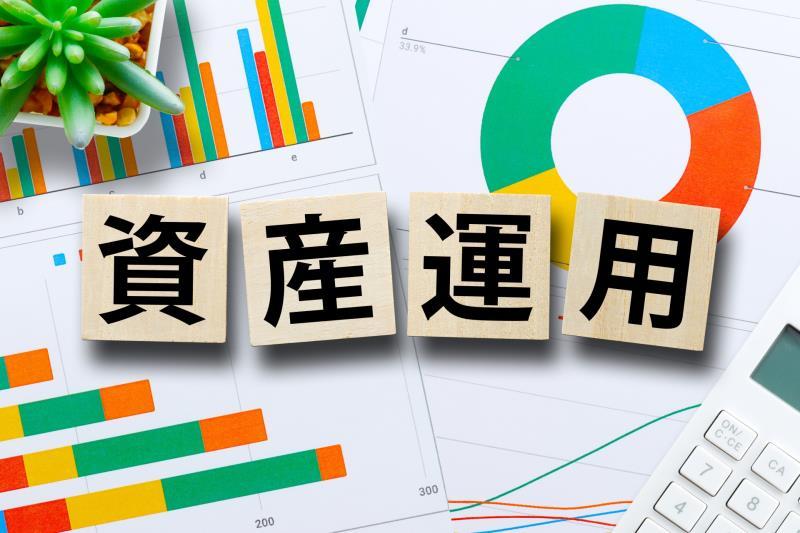 資産運用のイメージ画像