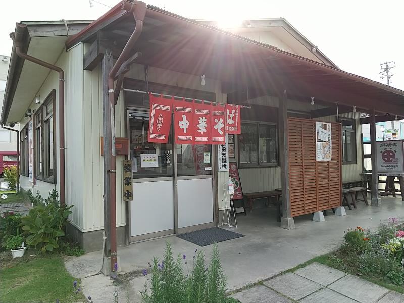日和田製麺所の外観
