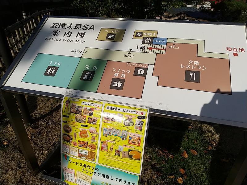 一般道専用駐車場の「安達太良SA案内図」
