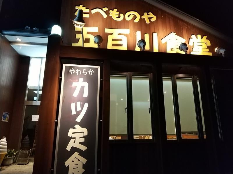 五百川食堂の外観